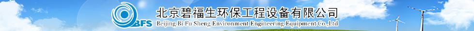 北京碧福生�h保工程有限公司