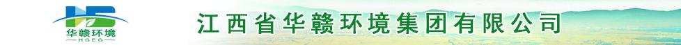 江西省�A�M�h境集�F有限公司